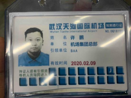 许鹏在武汉的临时通行证 蔡超供图