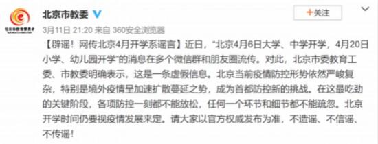 北京4月开学?北京市教委辟谣:要视疫情发展来定