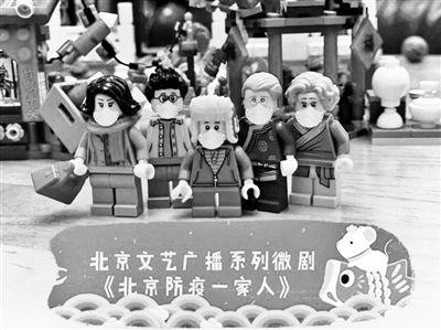 广播剧《北京防疫一家人》讲述北京人自己的防疫故事