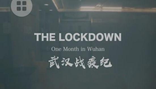 """央视播出首部英语新闻纪录片《武汉战疫纪》真实回顾武汉""""封城""""1个多月"""