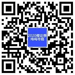 南京鸡鸣寺路观赏樱花实行网上预约 每天1.5万张电子票