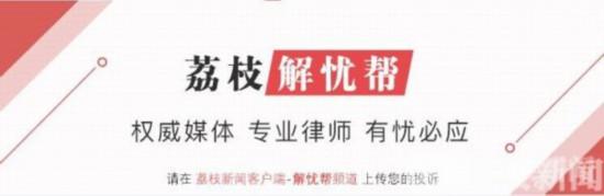 """南京市民通过""""贝壳找房""""找了个""""喷粪""""房"""