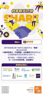 """《都市快报》""""快抱""""APP主动作为""""共享春天""""计划搭复工助农桥"""