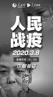"""人民战""""疫"""":5G融媒共享直播"""