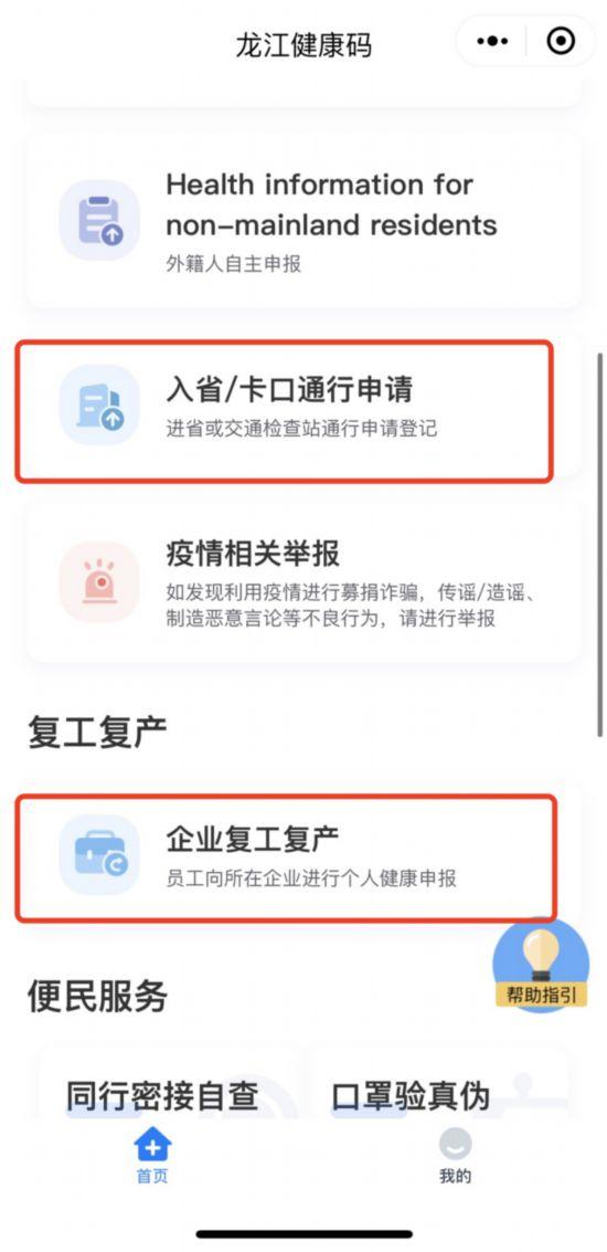 上线36天,腾讯防疫easytalking forum健康码累计亮码超25亿次