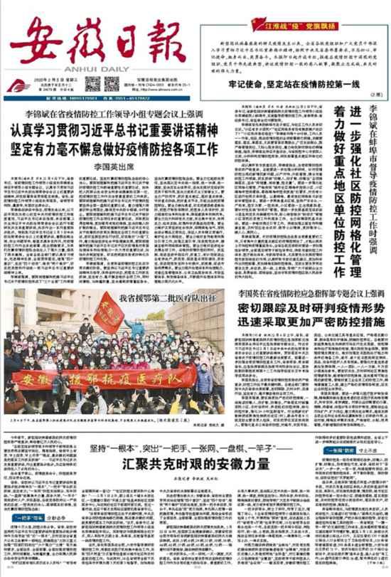 """安徽日报:汇聚共克时艰抗""""疫""""力量"""