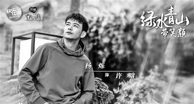 """靳东当书记杨烁开民宿脱贫攻坚题材剧里""""藏""""男神"""