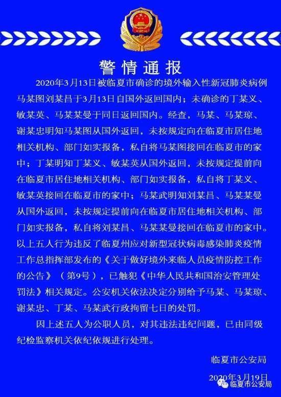 甘肃5名公职人员私自接境外输入病例回国被行拘