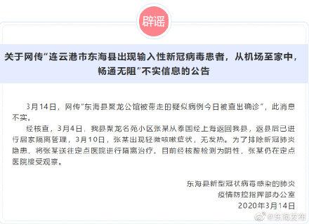 这些涉外疫情谣言可别信:江苏东海被查出确诊案例系谣言