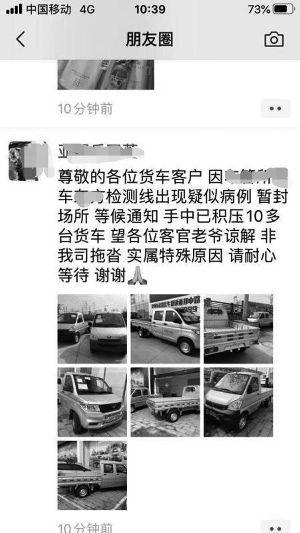 """常州賣家為""""穩住""""顧客編造疫情謠言被罰"""