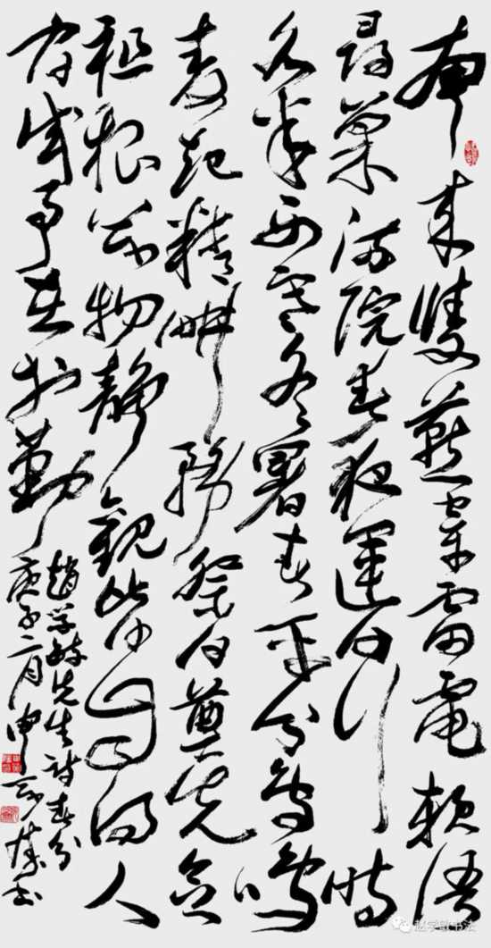 二十四节气诗书——春分