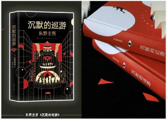 东野圭吾新作《沉默的巡游》开启预售  网友:这才是熟悉的东野圭吾