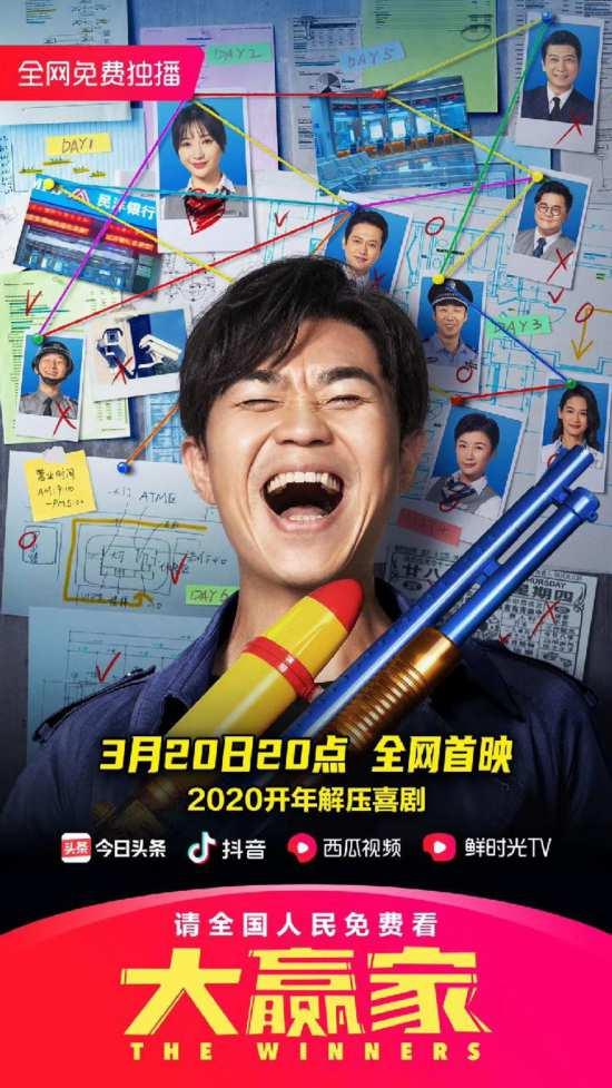 大鹏、柳岩等主演的电影《大赢家》将在多个网络平台同时上映