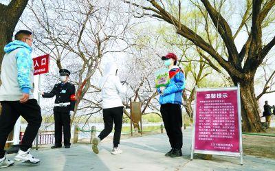 公园游客增多专家:拍照不扎堆人多戴口罩