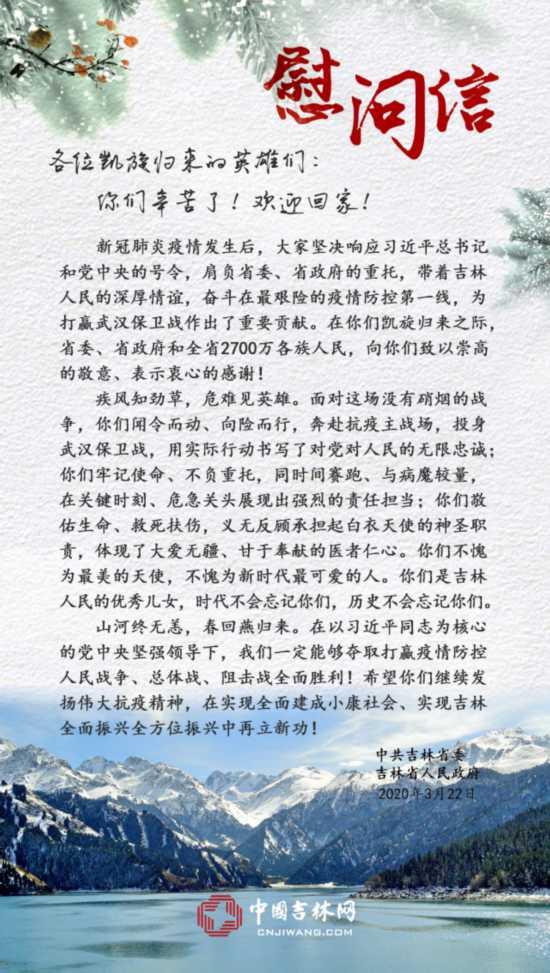 吉林省委省政府发出致吉林省支援湖北医疗队慰问信