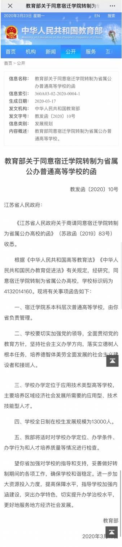 江蘇又增一本科高校 宿遷學院轉制為省屬公辦高校