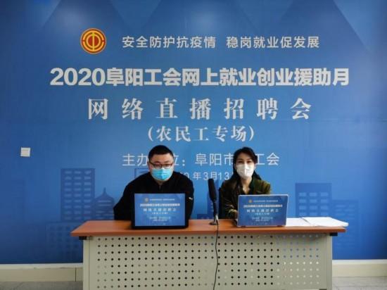 安徽阜阳:用屏幕搭建用人单位与求职者之间的桥梁