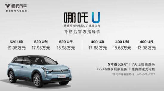 哪吒汽车第二款量产车情感科技纯电SUV——哪吒U上市