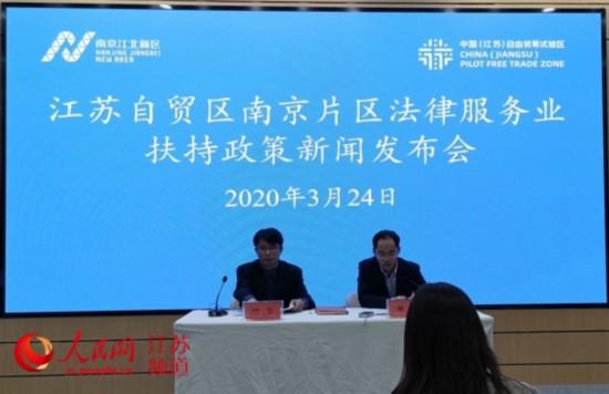 南京自贸区16条举措扶持法律服务业发展