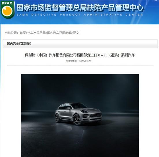 6品牌召回171612辆汽车 保时捷占比68.4%