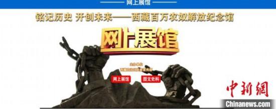 西藏百万农奴解放纪念馆云平台展文化新体验