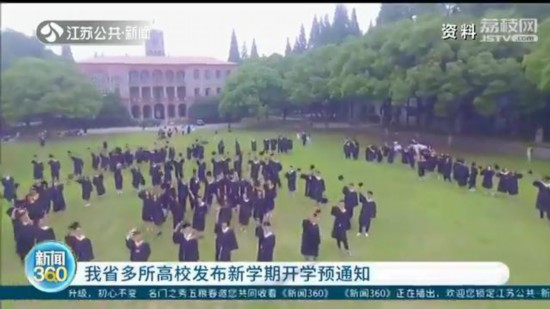 江蘇多所高校發布新學期開學預通知 為4月13日做好准備
