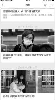 """湖南日报社""""湘伴"""":抗疫中的一支""""轻骑兵"""""""
