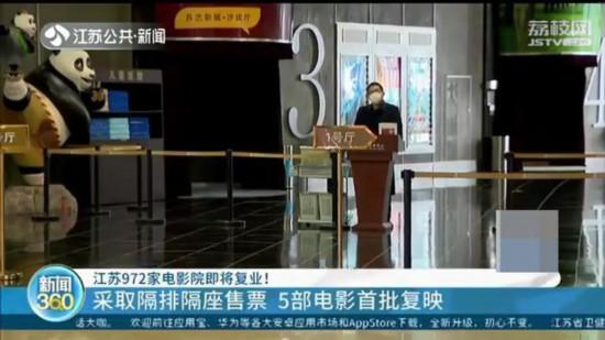 江蘇972家電影院即將復業!隔排隔座售票,上座率控制40%以下