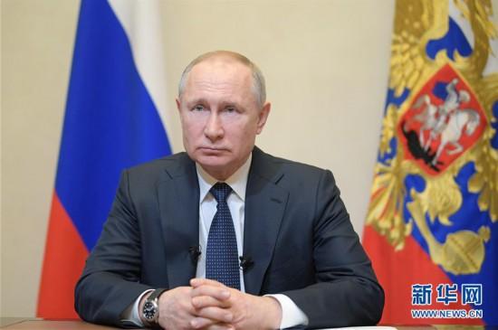 (国际)(1)普京宣布全国放假9天防止新冠病毒传播