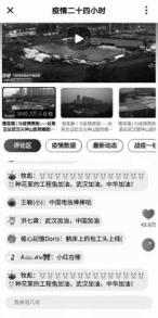 """广电媒体战""""疫""""报道:多维创新助力舆论引导"""