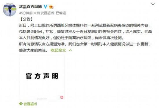 武磊团队辟谣:新冠复测阴性信息不实仍在隔离治疗