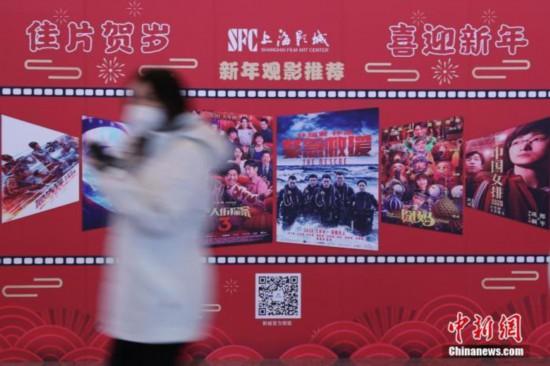 1月23日,在上海影城、百丽宫等热门影院前来购票观影的人数寥寥。受新型冠状病毒感染的肺炎疫情影响,此次7部春节档电影《姜子牙》《熊出没》《囧妈》《夺冠》《急先锋》《紧急救援》《唐人街探案3》已全部撤档,观众可在网上退票。中新社记者 张亨伟 摄
