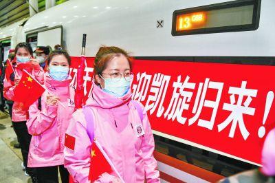 北京迎来第一支回归的驰援武汉的