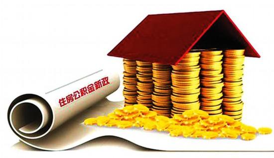 """南宁新版房产合同启用后公积金怎么贷?""""二套二次""""如何认定?"""