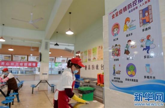 """(教育)(1)江西南昌:多措并举""""备战""""开学复课"""