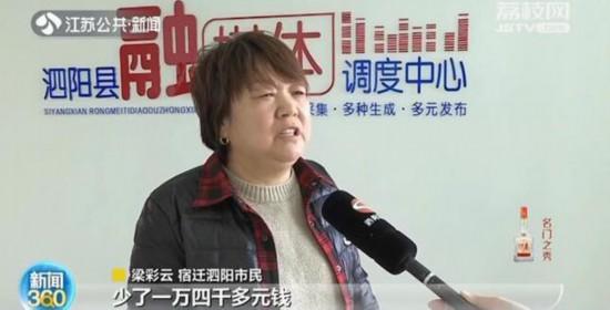 """宿迁泗阳""""熊孩子""""玩游戏花光奶奶一整年退休金"""