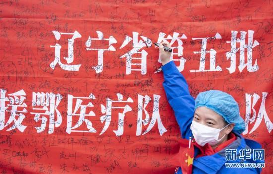 (聚焦疫情防控)(2)武汉雷神山医院送别千余名医护人员