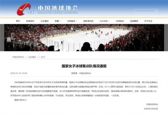 两名国家女子冰球集训队队员确诊新冠肺炎