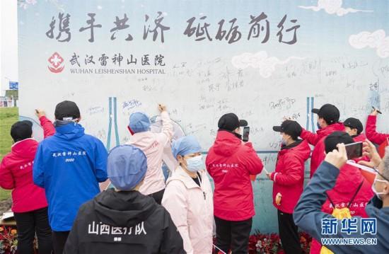 (聚焦疫情防控)(1)武汉雷神山医院送别千余名医护人员