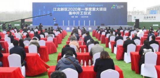 """超4000亿元项目集中开工 南京重大项目""""加速跑"""""""