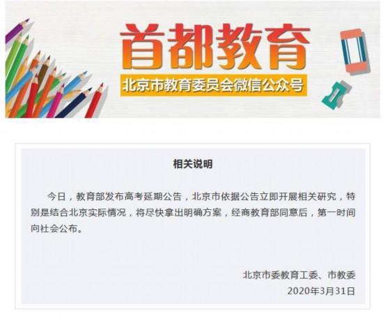 北京市教委回应高考延期:将结合实际情况尽快拿出方案