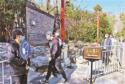 北京市属公园游客密度指数可实时查询