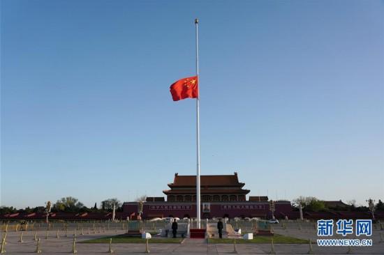 (XHDW)(4)天安门广场下半旗志哀