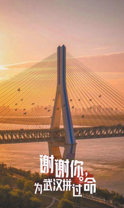 谢谢你,为武汉拼过命32张海报传递温暖的力量