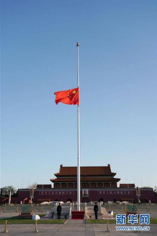 (XHDW)(3)天安门广场下半旗志哀