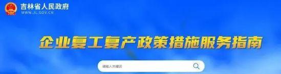 吉林省最新一批企业复工复产政策