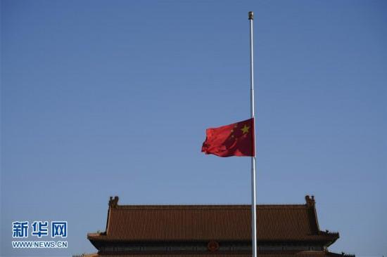 (时政)(3)天安门广场下半旗志哀