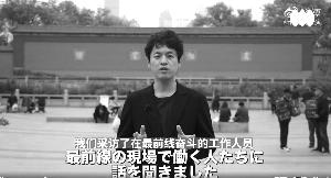 日本导演再推南京抗疫纪录片下一站去武汉拍