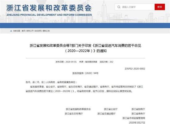 浙江出台五项政策增强汽车消费市场活力