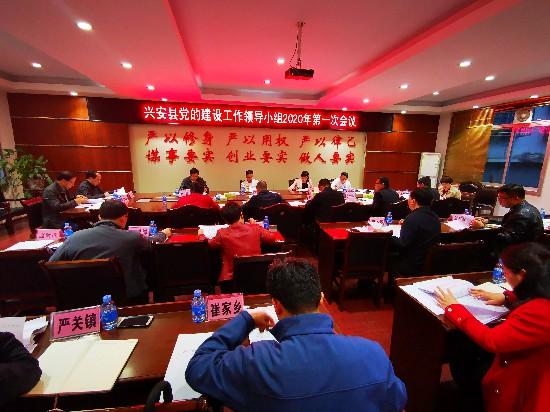 黄洪斌主持召开县委党的建设工作领导小组2020年第一次会议